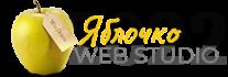 WEB STUDIO ЯБЛОЧКО